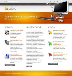 Шаблон «IT World»